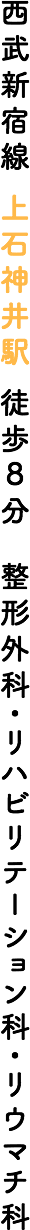 西武新宿線上石神井駅徒歩8分 整形外科・リハビリテーション科・リウマチ科
