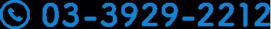 03-3929-2212
